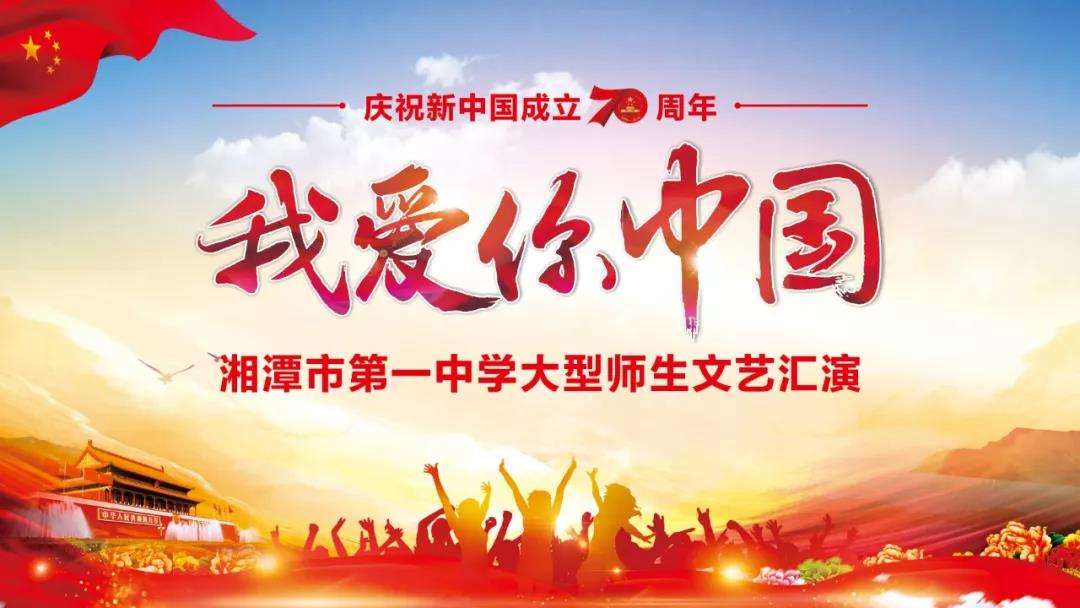 """湘潭市一中""""我爱你,中国""""庆祝新中国成立70周年大型师生文艺汇演"""