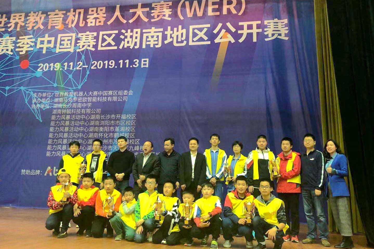 冯弈锦、黄思萌获机器人大赛(WER)湖南省冠军