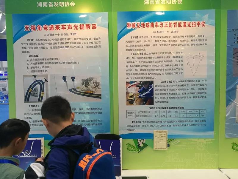 湘潭市一中获第二十三届全国发明展览会一银一铜
