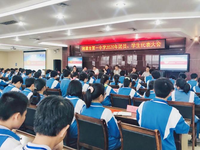 湘潭市一中2020年团员、学生代表大会开幕